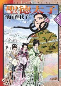 聖徳太子 3巻