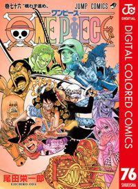 ONE PIECE カラー版 76