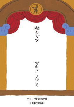 赤シャツ-電子書籍