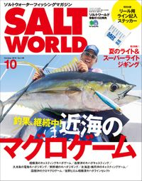 SALT WORLD 2019年10月号 Vol.138