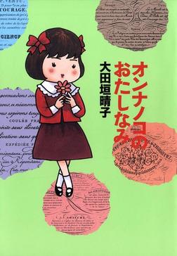 オンナノコのおたしなみ-電子書籍