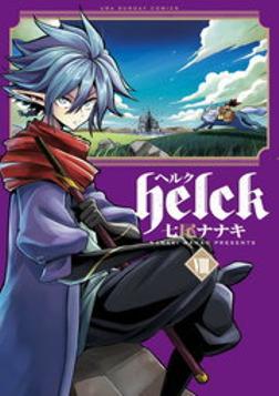 Helck(8)-電子書籍