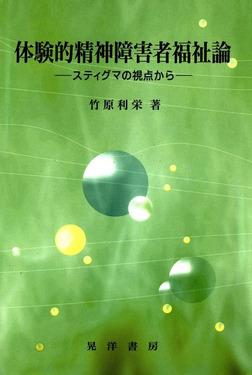体験的精神障害者福祉論 : スティグマの視点から-電子書籍