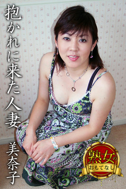 【熟女のおもてなし】抱かれに来た人妻 美奈子-電子書籍