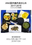 ANA国内機内食まとめ2017-2018