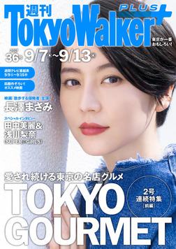 週刊 東京ウォーカー+ 2017年No.36 (9月6日発行)-電子書籍