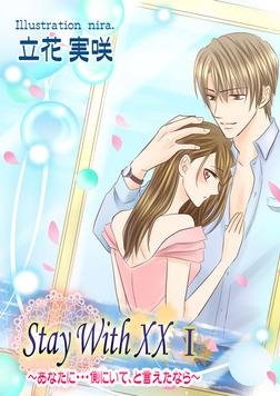 そばにいて ~Stay With XX~ I-電子書籍