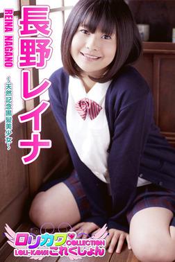 【ロリカワこれくしょん】長野レイナ 天然記念黒髪美少女-電子書籍