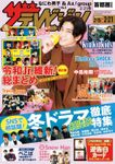 ザテレビジョン 首都圏関東版 2020年2/21号