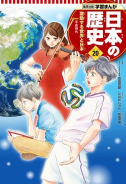 学習まんが 日本の歴史 20 激動する世界と日本-電子書籍