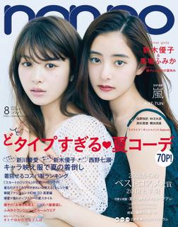 non-no 2018年8月号-電子書籍