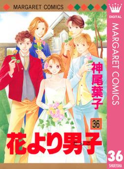 花より男子 36-電子書籍