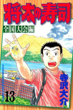 将太の寿司 全国大会編(13)-電子書籍