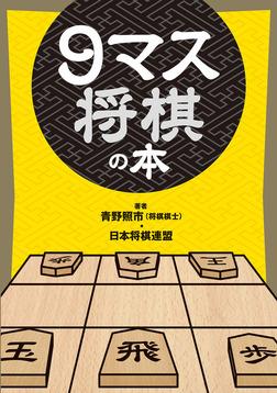9マス将棋の本-電子書籍