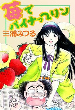 苺でパイナップリン-電子書籍