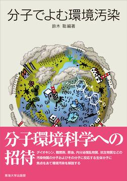 分子でよむ環境汚染-電子書籍