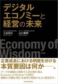 デジタルエコノミーと経営の未来―Economy of Wisdom(東洋経済新報社)