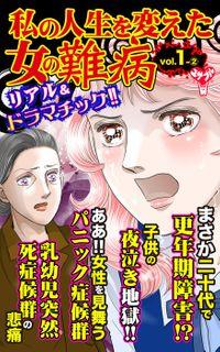 私の人生を変えた女の難病【合冊版】Vol.1-2