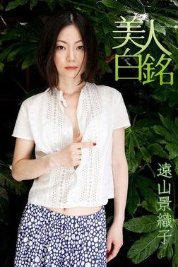 遠山景織子 美人白銘【image.tvデジタル写真集】-電子書籍