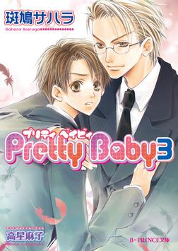 Pretty Baby 3-電子書籍