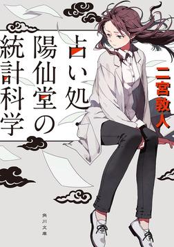 占い処・陽仙堂の統計科学-電子書籍