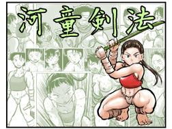 河童剣法-電子書籍