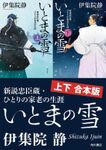 いとまの雪 新説忠臣蔵・ひとりの家老の生涯【上下 合本版】