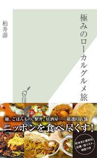 極みのローカルグルメ旅(光文社新書)
