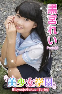 美少女学園 黒宮れい Part.32-電子書籍