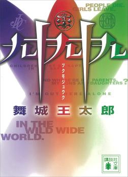 九十九十九-電子書籍
