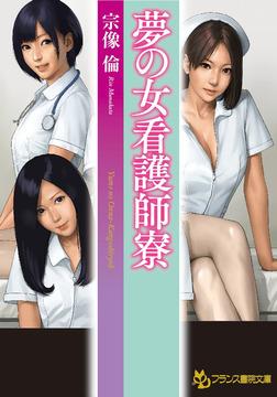 夢の女看護師寮-電子書籍