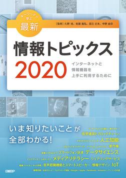 キーワードで学ぶ最新情報トピックス 2020-電子書籍
