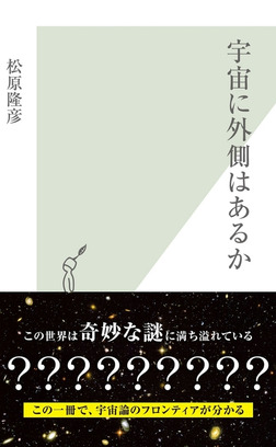 宇宙に外側はあるか-電子書籍