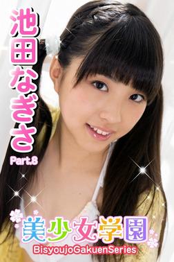 美少女学園 池田なぎさ Part.8-電子書籍