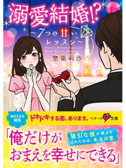 溺愛結婚!? ~7つの甘いレッスン~-電子書籍