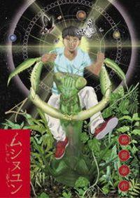 ムシヌユン(4)