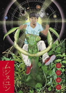 ムシヌユン(4)-電子書籍