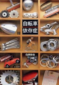 自転車依存症-電子書籍