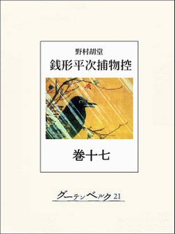 銭形平次捕物控 巻十七-電子書籍