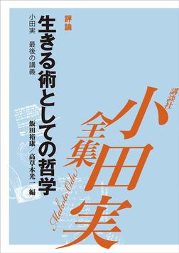 生きる術としての哲学 【小田実全集】-電子書籍
