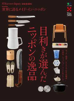 別冊Discover Japan DESIGN 目利きが選んだニッポンの逸品-電子書籍