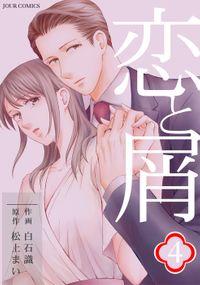恋と屑 分冊版 : 10