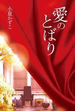 愛のとばり-電子書籍