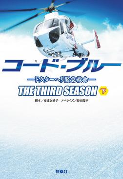 コード・ブルー  ―ドクターヘリ緊急救命―THE THIRD SEASON(下)-電子書籍