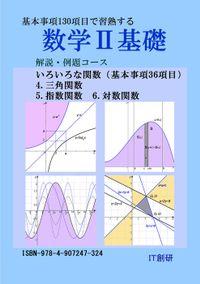 数学2基礎 解説・例題コース 三角関数、指数関数、対数関数