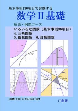 数学2基礎 解説・例題コース 三角関数、指数関数、対数関数-電子書籍