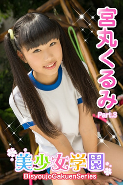 美少女学園 宮丸くるみ Part.3-電子書籍