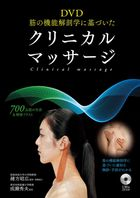 DVD 筋の機能解剖学に基づいたクリニカルマッサージ<DVDなしバージョン>
