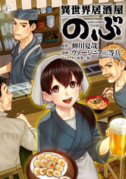 異世界居酒屋「のぶ」(10)-電子書籍