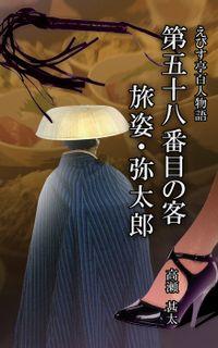 えびす亭百人物語 第五十八番目の客 旅姿・弥太郎